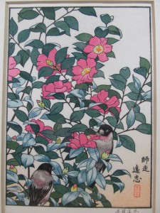 12 December 225x300 Toshi Yoshida Franklin Mint Calendar Prints